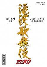 2月南座、4・5月新橋演舞場『滝沢歌舞伎ZERO』の上演が決定