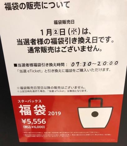 1日より販売を開始した『スターバックス福袋2019』