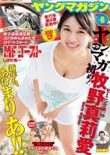 『週刊ヤングマガジン』第6号表紙