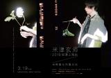 『米津玄師 2019 TOUR/脊椎がオパールになる頃』上海公演ポスター