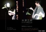 『米津玄師 2019 TOUR/脊椎がオパールになる頃』台北公演ポスター