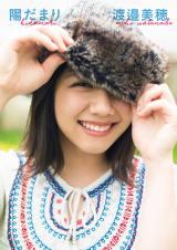 けやき坂46渡邉美穂1st写真集『陽だまり』通常版表紙