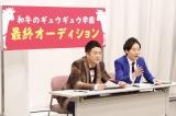 『和牛のギュウギュウ学園〜中高生が大集合!夢の最終オーディションSP〜』の模様(C)カンテレ