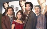 (左から)勝村政信、大島優子、三浦春馬、麻実れい (C)ORICON NewS inc.