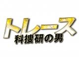 """フジテレビ系新""""月9""""ドラマ『トレース〜科捜研の男〜』 (C)フジテレビ"""