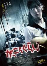解禁された映画『がっこうぐらし!』第2弾ポスタービジュアル(C)2019映画『がっこうぐらし!』製作委員会