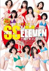 『週刊ヤングジャンプ』6&7合併号の表紙を飾った「2019SS級イレブン」(C)桑島智輝/集英社