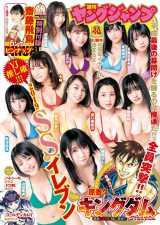『週刊ヤングジャンプ』6&7合併号表紙