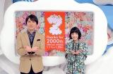 11日から25日まで日本テレビ系『ZIP!』放送2000を記念したスペシャルウイークを実施 (C)日本テレビ