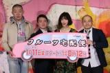 ドラマ24『フルーツ宅配便』(1月11日スタート)の出演者(左から)荒川良々、濱田岳、仲里依紗、白石和彌監督(C)テレビ東京