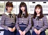 乃木坂46(左から)堀未央奈、齋藤飛鳥、与田祐希 (C)ORICON NewS inc.