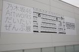 ソニーミュージック六本木ミュージアム外観