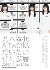 『乃木坂46 Artworks だいたいぜんぶ展』(C)乃木坂46LLC
