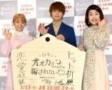 『オオカミくん』新シリーズの見どころを語った(左から)Dream Ami、佐野勇斗、横澤夏子 (C)ORICON NewS inc.