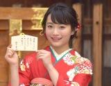 エイベックス・マネジメント新春晴れ着撮影会に出席した福田愛依 (C)ORICON NewS inc.
