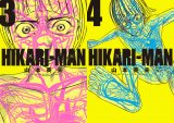 『HIKARI-MAN』コミックス第3&4巻の書影 (C)山本英夫/小学館