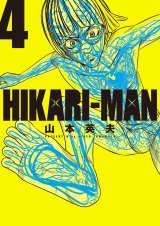 『HIKARI-MAN』コミックス第4巻の書影 (C)山本英夫/小学館