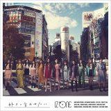 IZ*ONEの日本デビューシングル「好きと言わせたい」通常盤 Type-A(C)OFF THE RECORD