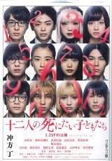 冲方丁『十二人の死にたい子どもたち』(文藝春秋/2018年10月6日発売)