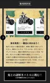スマートフォン専用のWEB サイト『#約ネバ書店鬼バトル』の画面 (C)白井カイウ・出水ぽすか/集英社