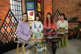 『グータンヌーボ2』の囲み取材に出席した(左から)滝沢カレン、西野七瀬、長谷川京子、田中みな実(C)カンテレ