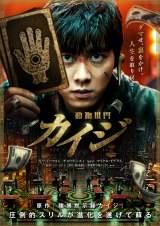 中国版『カイジ』の予告解禁