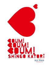 『BOUM! BOUM! BOUM!(ブン!ブン!ブン!) 香取慎吾NIPPON初個展』ロゴ