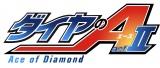 テレビアニメ『ダイヤのA actII』のロゴタイトル (C)寺嶋裕二・講談社/「ダイヤのA actII」製作委員会