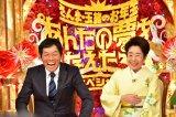 14日放送のバラエティー特番『さんま・玉緒のお年玉 あんたの夢をかなえたろかスペシャル』(C)TBS