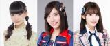 『第10回AKB48世界選抜総選挙』(写真左から)速報1位:NGT48荻野由佳、速報2位:SKE48松井珠理奈、速報3位:HKT48宮脇咲良(C)AKS
