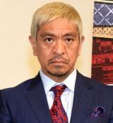 アイドルのマネージャーについて持論を述べた松本人志 (C)ORICON NewS inc.