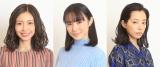 東海テレビ・フジテレビ系『絶対正義』(2月2日スタート)に出演する(左から)片瀬那奈、美村里江、桜井ユキ