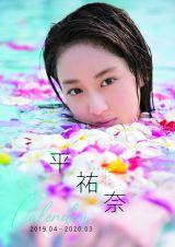 『平祐奈CALENDR 2019.04-2020.03』表紙(東京ニュース通信社刊)