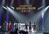 結果発表を待つファイナリスト8人=『AKB48グループ歌唱力No.1決定戦』決勝大会 (C)ORICON NewS inc.
