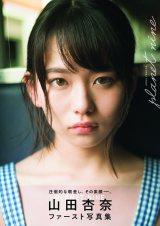 山田杏奈ファースト写真集『PLANET NINE』(東京ニュース通信社刊)