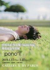 写真展『pono'i』メインビジュアル(C)SDP