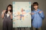 アニメーション映画『きみと、波にのれたら』でW主演を飾る(左から)川栄李奈、片寄涼太