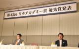 『第42回日本アカデミー賞』作品発表記者会見より (C)ORICON NewS inc.