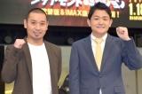 1142万円のメルセデス・ベンツを購入した千鳥・ノブ(右)と相方の大悟 (C)ORICON NewS inc.