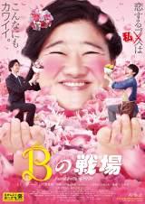 映画『Bの戦場』ポスタービジュアル (C)ゆきた志旗/集英社(C)吉本興業