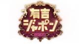 バラエティー番組『有吉ジャポン』(C)TBS
