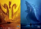 『ゴジラ キング・オブ・モンスターズ』ティザーチラシ(C)2019 Legendary and Warner Bros. Pictures. All Rights Reserved.