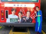 岡田結実、ラッピングバスに大喜び