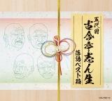 『五代目古今亭志ん生 落語ベスト箱』(COCJ-40611〜5)