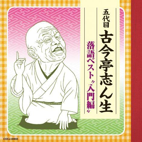 『五代目古今亭志ん生 落語ベスト 入門編』(COCJ-40655)