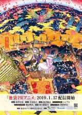 PRアニメ『IKEBUKURO』のキービジュアル