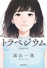 乃木坂46・高山一実の初小説『トラペジウム』6週ぶりTOP10返り咲き