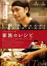 映画『家族のレシピ』ポスタービジュアル (C)Wild Orange Artists/Zhao Wei Films/Comme des Cinemas/Version Originale
