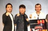 『HITOSHI MATSUMOTO Presents ドキュメンタル シーズン2&3』のDVD&BD発売記念イベントに出席した(左から)ジャングルポケットの斉藤慎二、FUJIWARAの藤本敏史、ジョイマンの高木晋哉 (C)ORICON NewS inc.