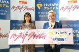 大阪・枚方市で開催された連続ドラマ『パーフェクトクライム』のトークイベントに登壇した(左から)トリンドル玲奈、くじら(C)ABC